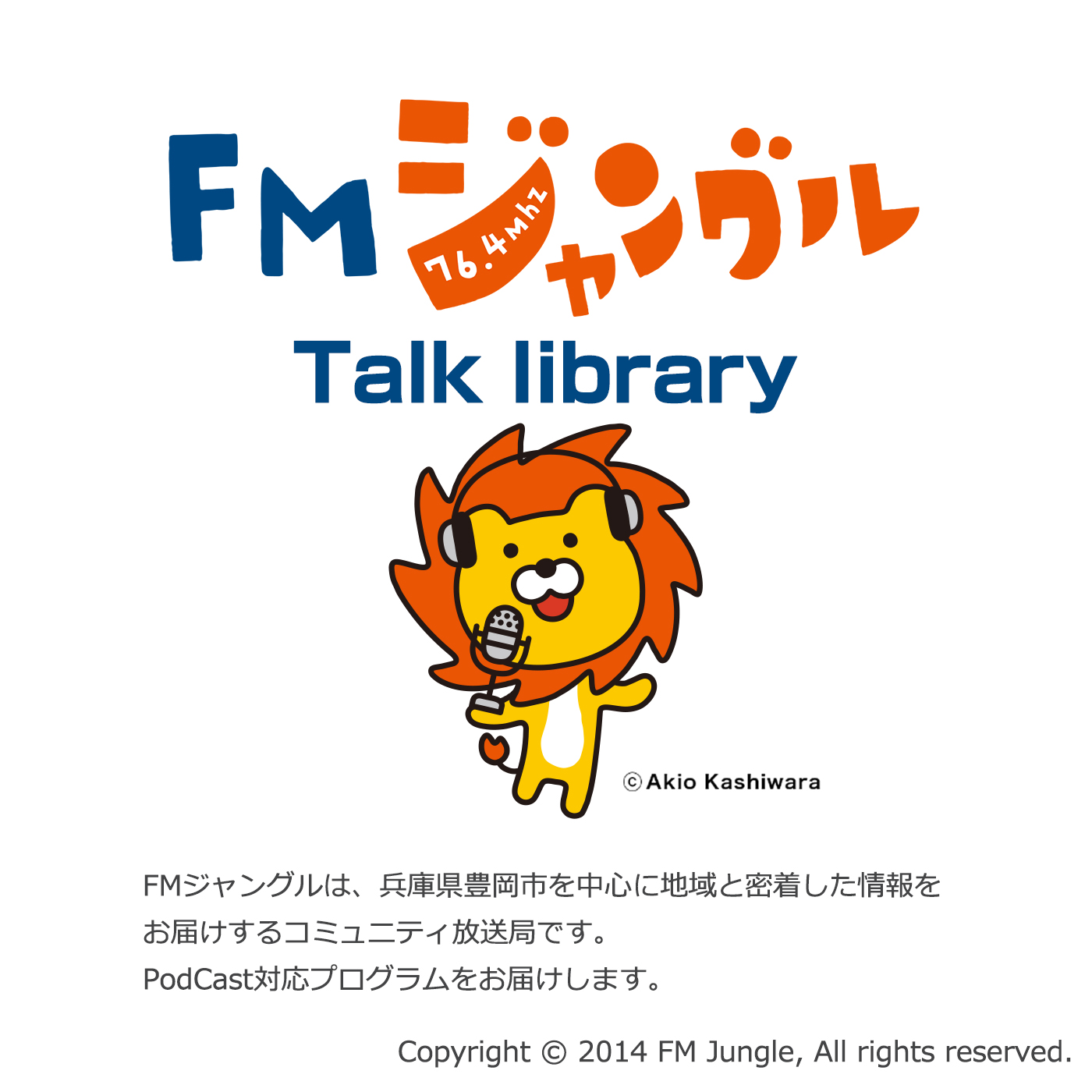 FMJungle トークライブラリー | Category Archives: toyooka_takara